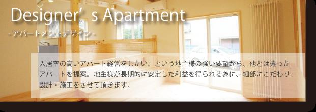 Designer's Apartmentーアパートメントデザインー